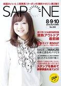 岩国情報誌サプワン No.002