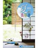林兼冷蔵_夏の美味選2013